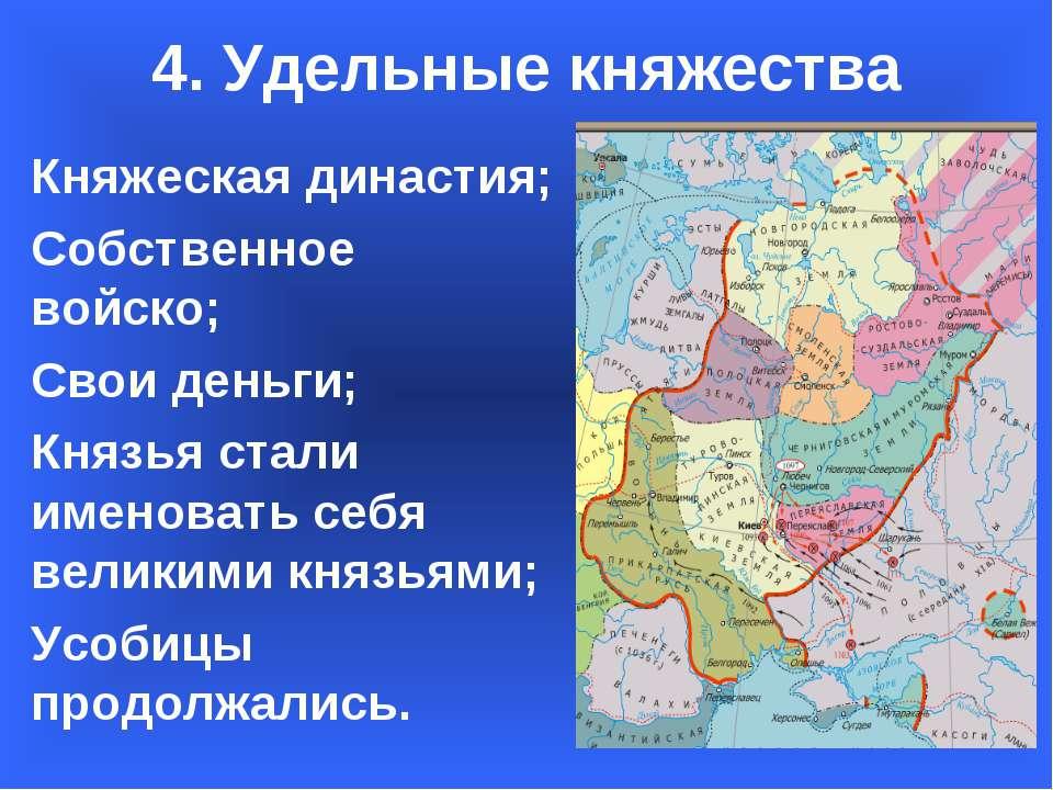 4. Удельные княжества Княжеская династия; Собственное войско; Свои деньги; Кн...