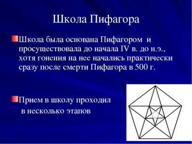 Школа Пифагора Школа была основана Пифагором и просуществовала до начала IV в...