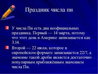 Праздник числа пи У числа Пи есть два неофициальных праздника. Первый — 14 ма...