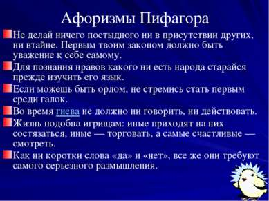 Афоризмы Пифагора Не делай ничего постыдного ни в присутствии других, ни втай...