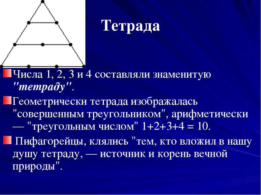 """Тетрада Числа 1, 2, 3 и 4 составляли знаменитую """"тетраду"""". Геометрически тетр..."""