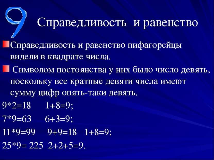 Справедливость и равенство Справедливость и равенство пифагорейцы видели в кв...
