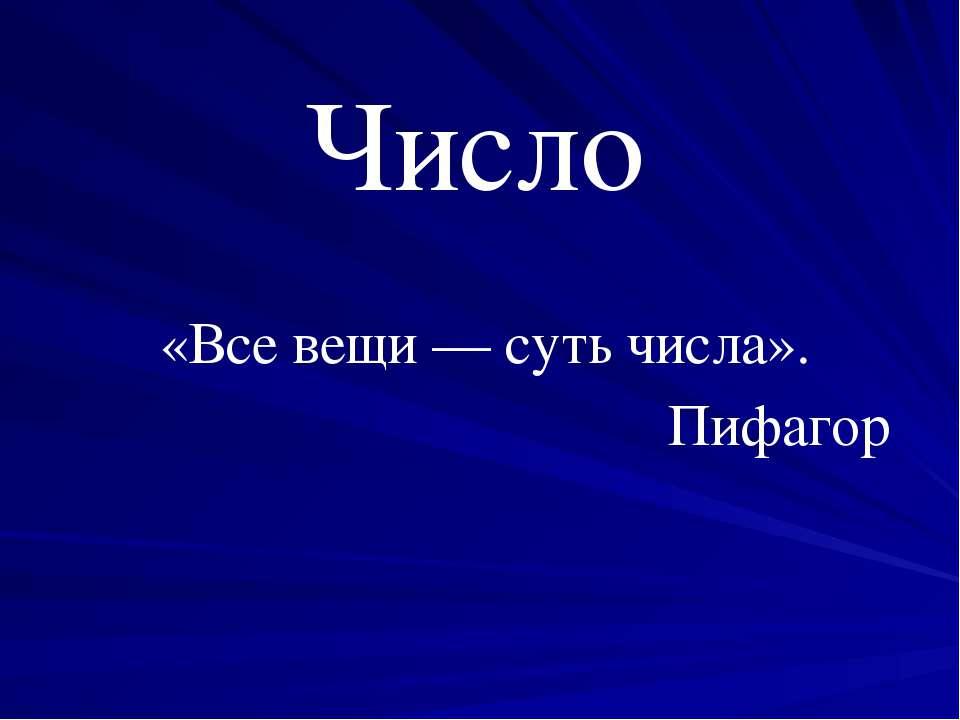 Число «Все вещи — суть числа». Пифагор