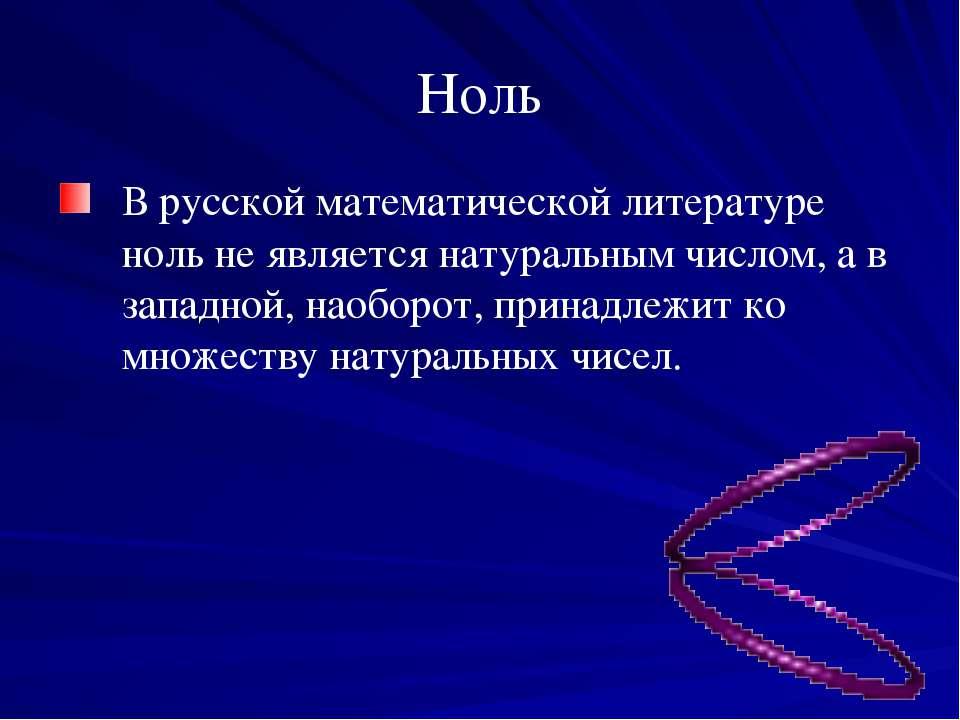 Ноль В русской математической литературе ноль не является натуральным числом,...