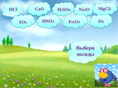 HCl CaO H2SO4 Na2O MgCl2 SO3 HNO3 Fe2O3 Zn Выбери оксиды