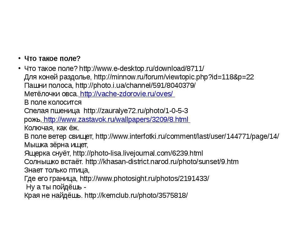 Что такое поле? Что такое поле? http://www.e-desktop.ru/download/8711/ Для ко...
