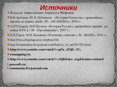«Опричнина»- название удела Ивана Грозного в 1565-72 с особой территорией, во...