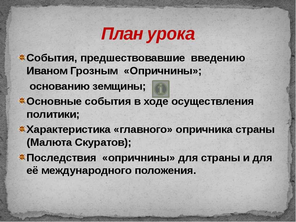 События, предшествовавшие введению Иваном Грозным «Опричнины»; основанию земщ...
