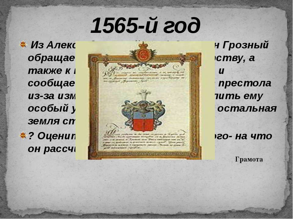 1567-Й ГОД- был убит представитель знатнейшего боярского рода Иван Фёдоров (п...