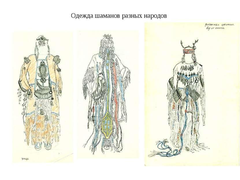 Одежда шаманов разных народов