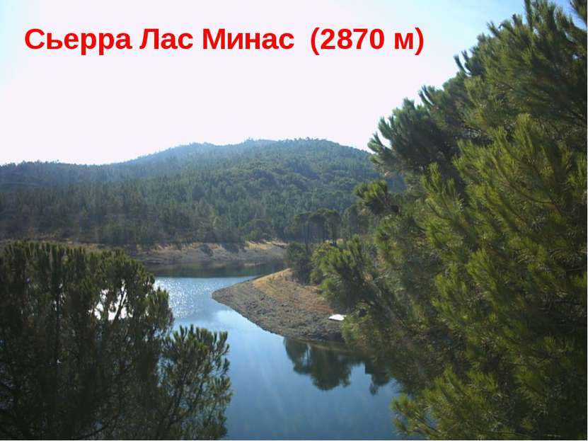 Сьерра Лас Минас (2870 м)