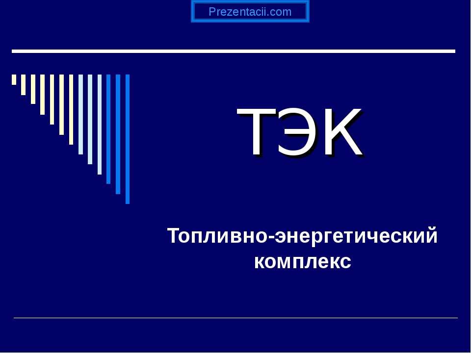 ТЭК Топливно-энергетический комплекс