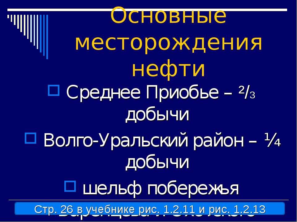 Основные месторождения нефти Среднее Приобье – ²/3 добычи Волго-Уральский рай...