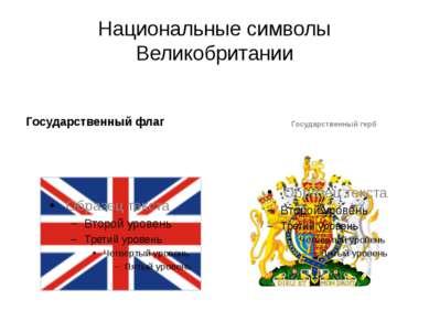Национальные символы Великобритании Государственный флаг Государственный герб