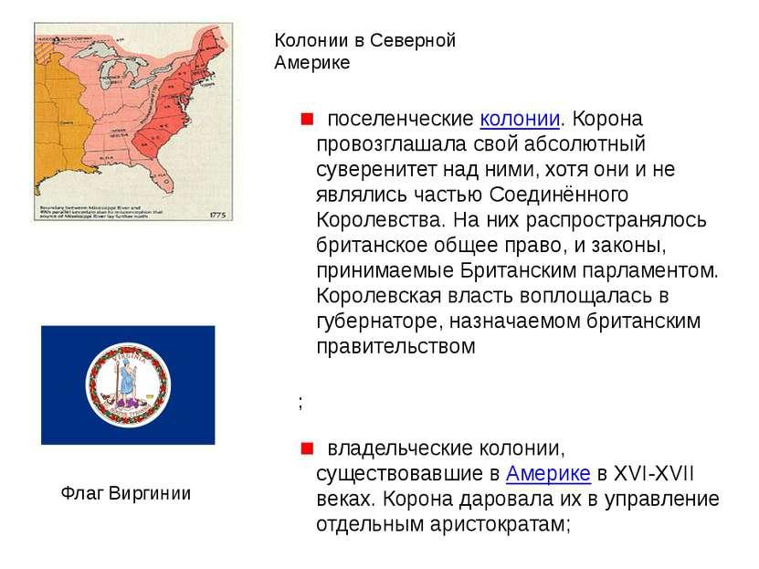 ; владельческие колонии, существовавшие в Америке в XVI-XVII веках. Корона да...