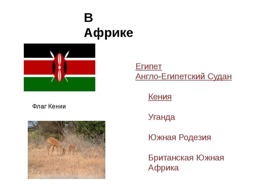 Египет Англо-Египетский Судан Кения Уганда Южная Родезия Британская Южная Афр...