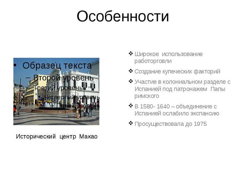 Особенности Широкое использование работорговли Создание купеческих факторий У...