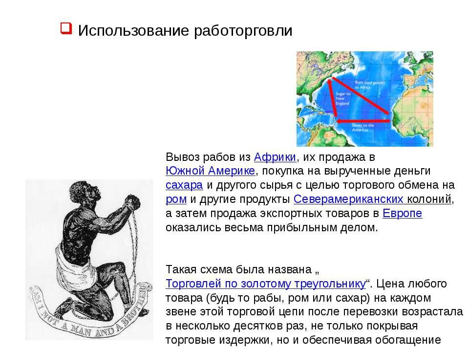 Вывоз рабов из Африки, их продажа в Южной Америке, покупка на вырученные день...