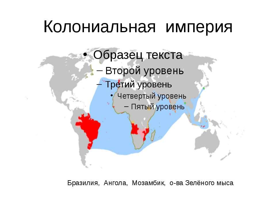 Колониальная империя Бразилия, Ангола, Мозамбик, о-ва Зелёного мыса