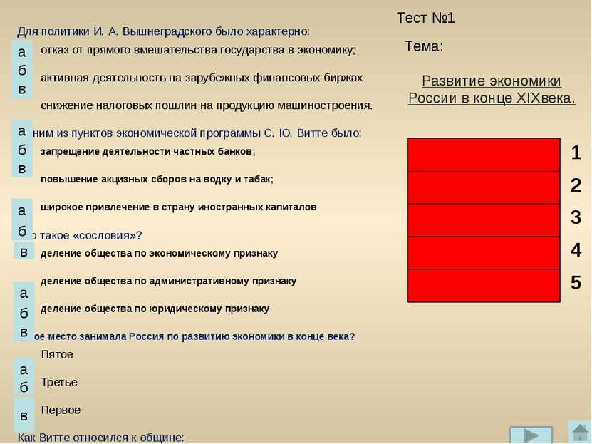 б а в а б в Тест №1 Тема: а б в а б в а б в Развитие экономики России в конце...
