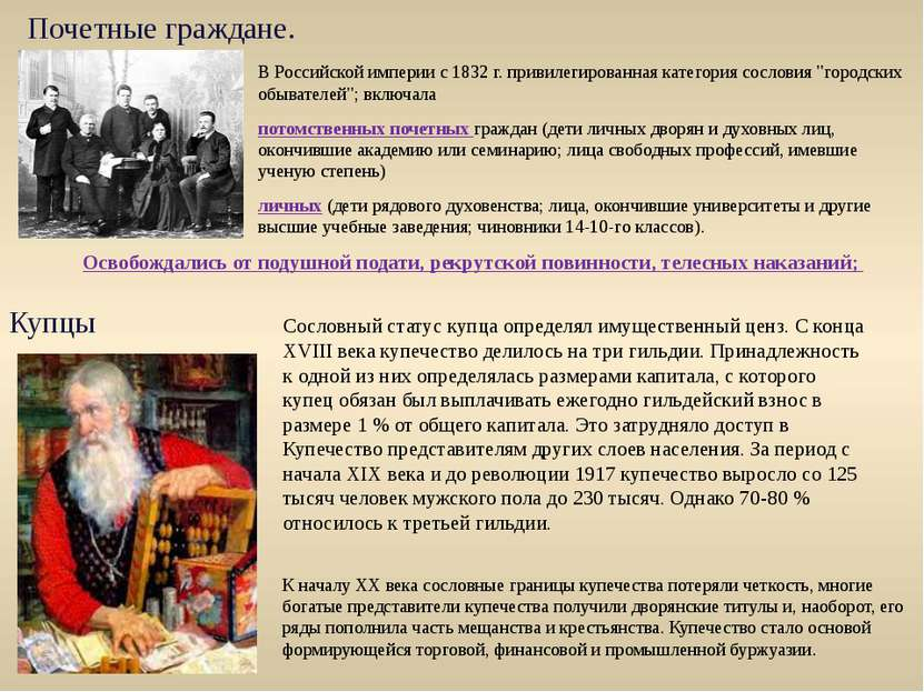 Почетные граждане. В Российской империи с 1832 г. привилегированная категория...