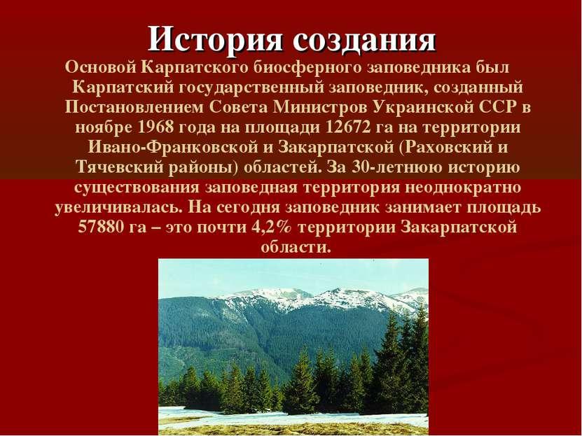 История создания Основой Карпатского биосферного заповедника был Карпатский г...