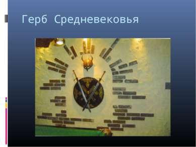 Герб Средневековья