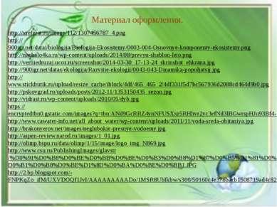 http://xreferat.ru/image/112/1307456787_4.png http://900igr.net/datai/biologi...