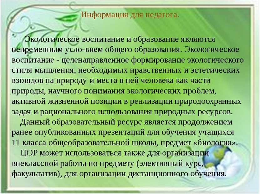 Экологическое воспитание и образование являются непременным усло вием общего ...
