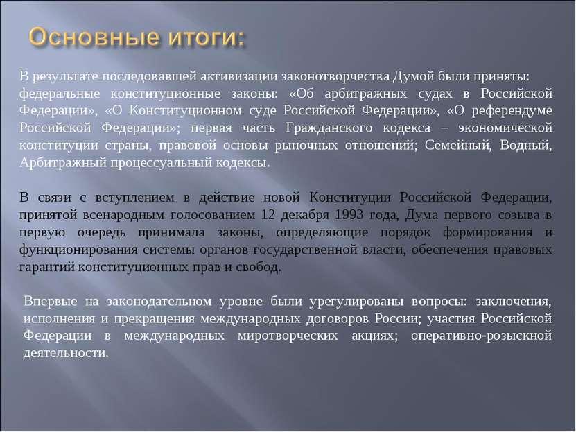 В результате последовавшей активизации законотворчества Думой были приняты: ф...