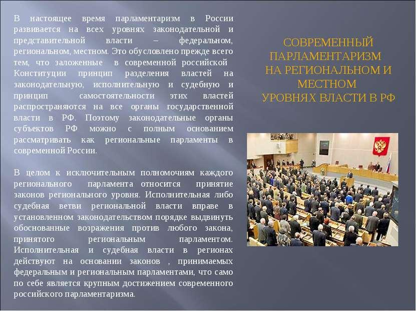 В настоящее время парламентаризм в России развивается на всех уровнях законод...