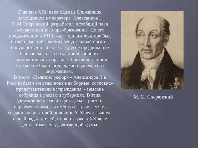 В начале XIX века один из ближайших помощников императора Александра I М.М.Сп...