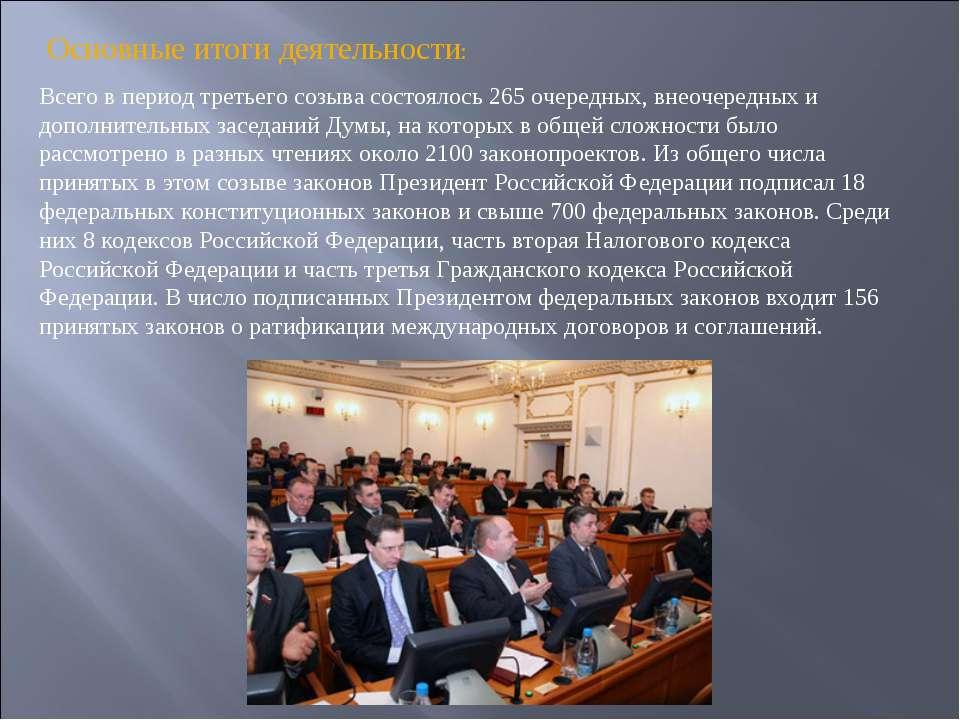 Всего в период третьего созыва состоялось 265 очередных, внеочередных и допол...
