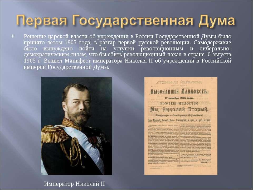 Решение царской власти об учреждении в России Государственной Думы было приня...