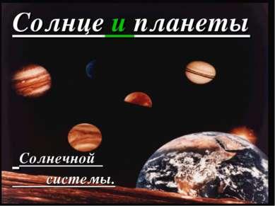 Солнце и планеты Солнечной системы.