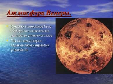 Атмосфера Венеры. Недавно в атмосфере было обнаружено значительное количество...