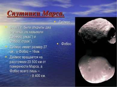 """Спутники Марса. В 1877 г. были открыты два спутника ,их называли Деймос(""""ужас..."""