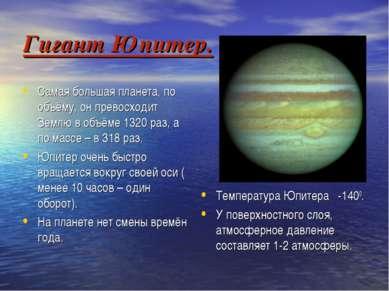 Гигант Юпитер. Самая большая планета, по объёму, он превосходит Землю в объём...