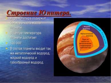 Строение Юпитера. Ядро Юпитера содержит большую часть массы планеты. В центре...