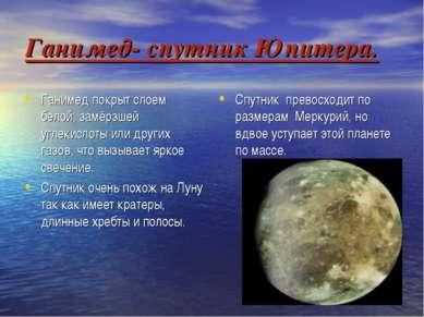 Ганимед- спутник Юпитера. Ганимед покрыт слоем белой, замёрзшей углекислоты и...