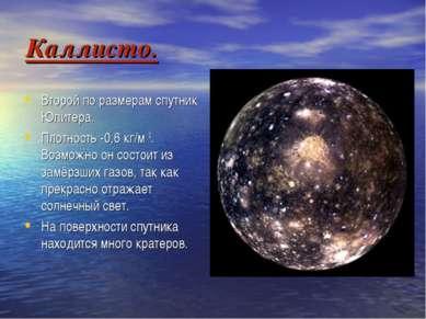 Каллисто. Второй по размерам спутник Юпитера. Плотность -0,6 кг/м 3. Возможно...