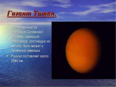 Гигант Титан. Единственный из спутников Солнечной системы, имеющий атмосферу,...