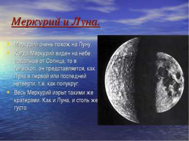 Меркурий и Луна. Меркурий очень похож на Луну. Когда Меркурий виден на небе п...