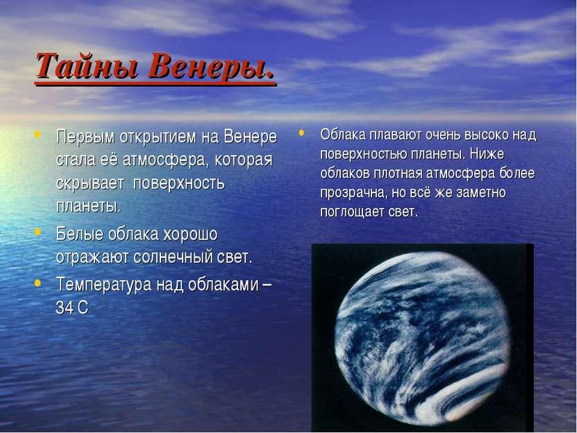 Тайны Венеры. Первым открытием на Венере стала её атмосфера, которая скрывает...