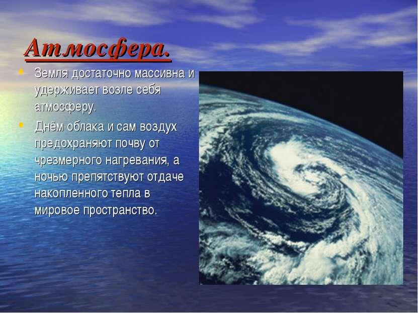 Атмосфера. Земля достаточно массивна и удерживает возле себя атмосферу. Днём ...