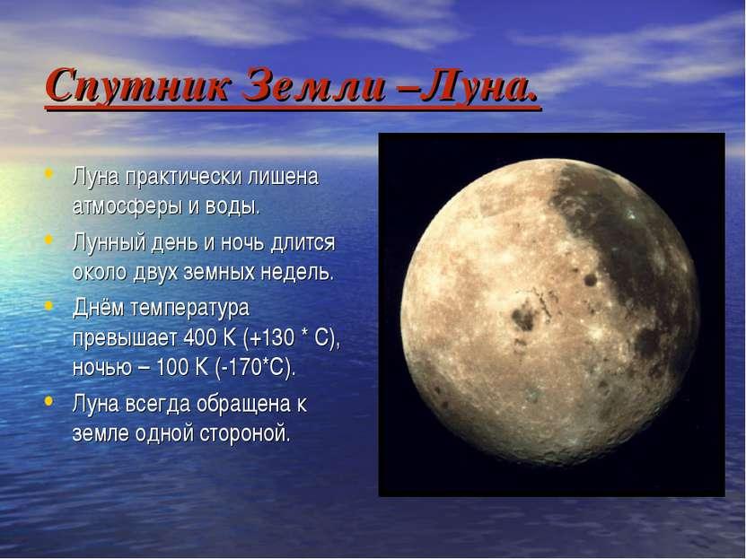 Спутник Земли –Луна. Луна практически лишена атмосферы и воды. Лунный день и ...