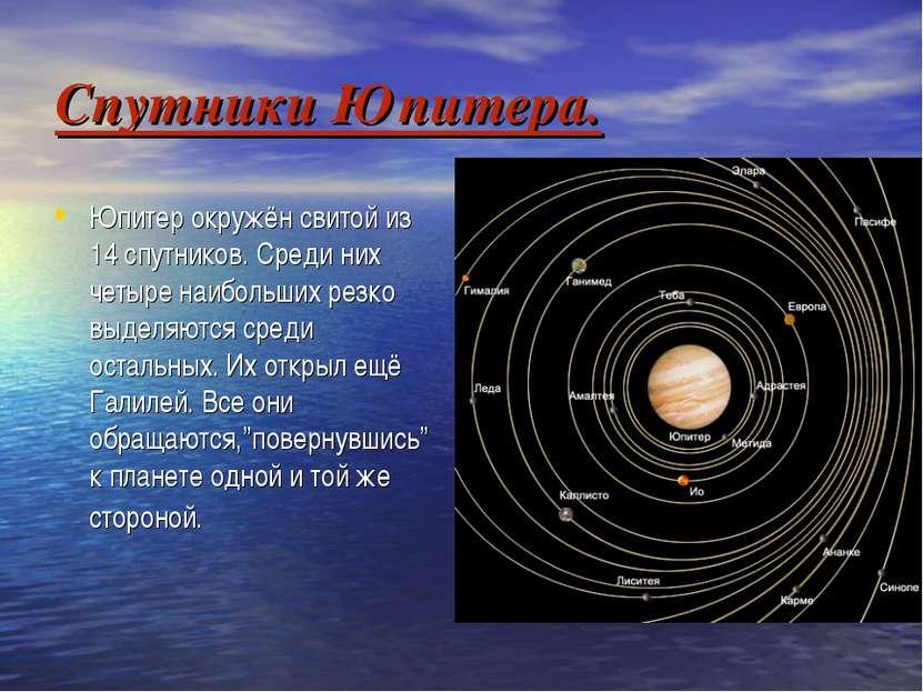 Спутники Юпитера. Юпитер окружён свитой из 14 спутников. Среди них четыре наи...
