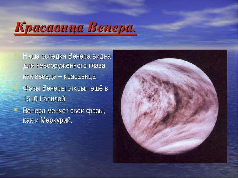 Красавица Венера. Наша соседка Венера видна для невооружённого глаза как звез...