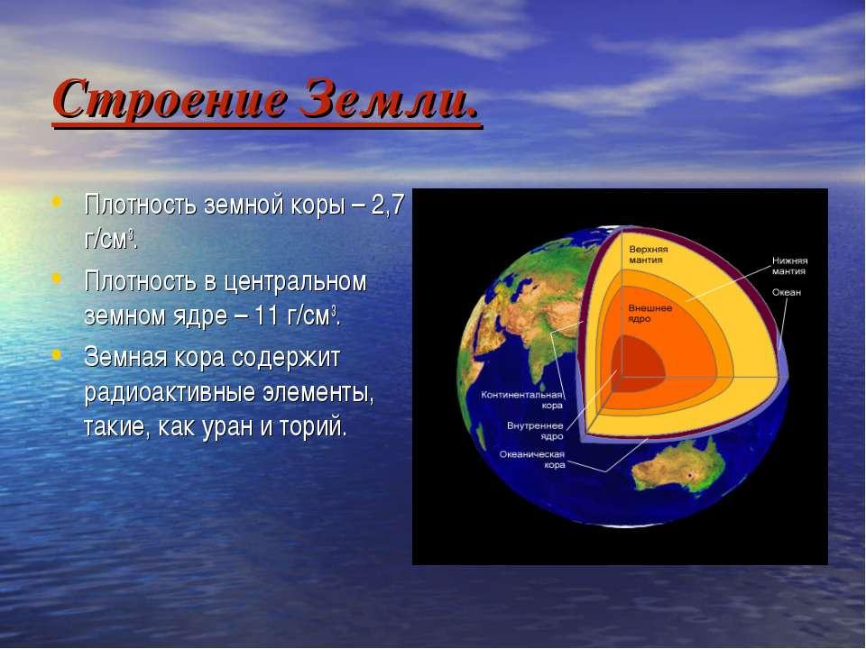 Строение Земли. Плотность земной коры – 2,7 г/см3. Плотность в центральном зе...