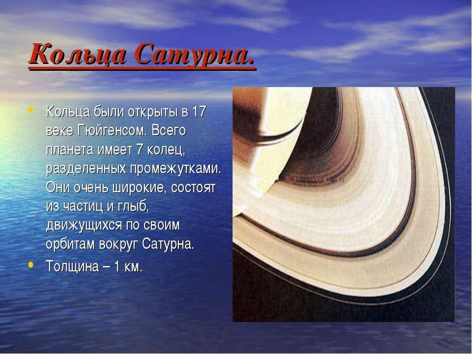 Кольца Сатурна. Кольца были открыты в 17 веке Гюйгенсом. Всего планета имеет ...